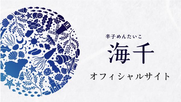海千オフィシャルサイト