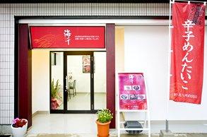 八幡店(直売店)