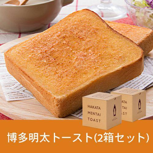 パンの日限定博多明太トースト2箱セット